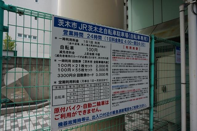 JR茨木北駐輪場料金DSC08270