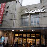 阪急オアシス茨木駅前店、建て替えのため休業!100均のセールがスゴすぎ…