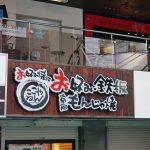 お好み焼はここやねん、10月2日にオープンやねん。店、だいぶできてきてんねん。