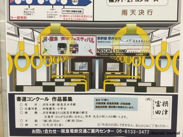 JR阪急いばフェス習字募集IMG_9445