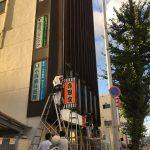 9月27日、吉野家がついにJR茨木にも
