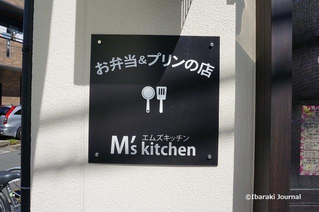 Mズキッチン看板