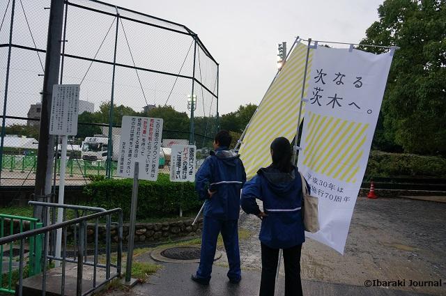 麦音で茨木の旗