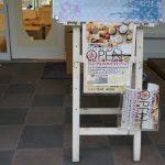 ヒデトワ本店リニューアルオープン。9/13,14は各限定300組に、なんと…!