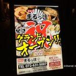 10月にオープンしてる店「まるっぽ」と「waraiya」-茨木の風景・阪急とJR-
