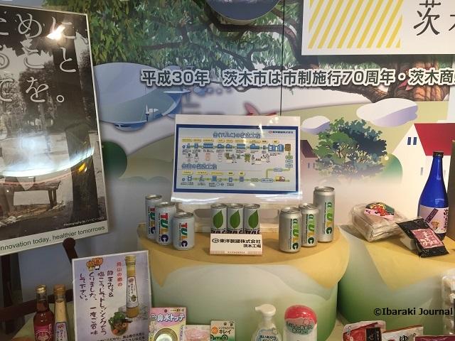 茨木物産で東洋製缶IMG_9412