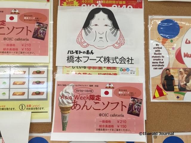 立命ソフトクリームと橋本あんPOPIMG_9685