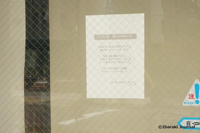 ルオータさん閉店お知らせDSC08882