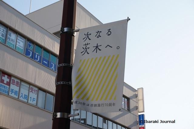 次なる茨木へフラッグDSC09332
