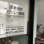 11月にオープンした茨木元町どうぶつ病院、かーわいいッ!