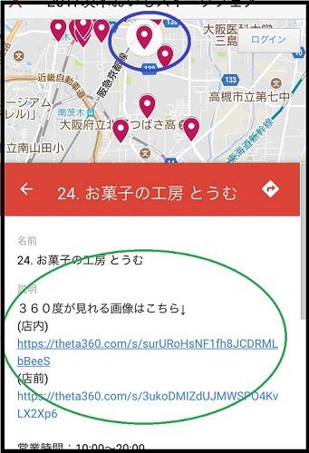2スイーツフェア参加店の情報IMG_9873