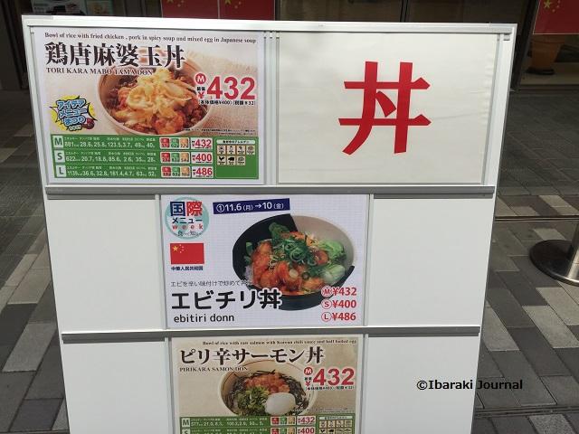 立命館限定メニュー丼IMG_0015