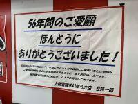 ココにジョーシンができるの?-茨木の風景