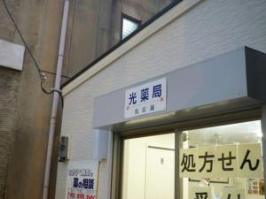 光薬局の仮店舗です