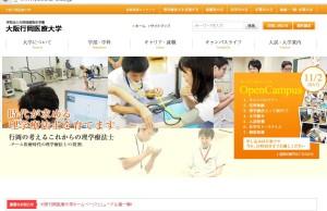 茨木市にある大阪行岡医療大学