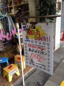 茨木の阪急本通商店街で。雑貨店のあったかエプロンがお得です