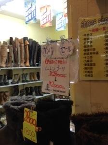 茨木の阪急本通商店街で。靴屋さんもセールに参加です。