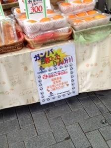 茨木の阪急本通商店街で。スイーツもお得。