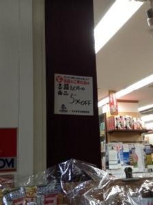 茨木の阪急本通商店街で。本屋さんでもセールがあります。