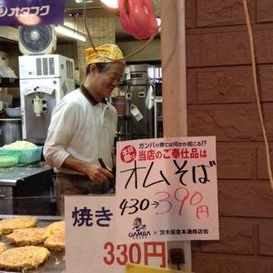 茨木の阪急本通商店街で。粉もんもお得です。