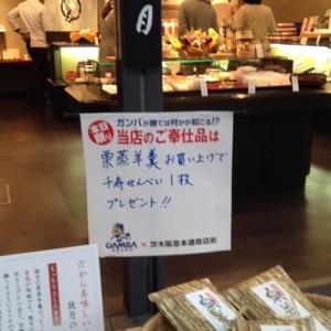 茨木の阪急本通商店街で。羊羹もお得です。