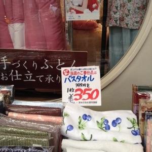 茨木の阪急本通商店街で。バスタオルがセールです