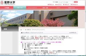 茨木市にある藍野大学の学園祭情報
