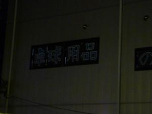 茨木市宇野辺の卓球用品の店