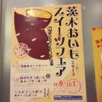 茨木おいもスイーツフェア2013のポスターです