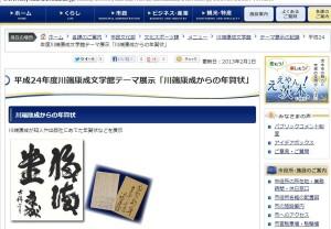 茨木市「川端康成文化会館」ではイベントも開催しているようです
