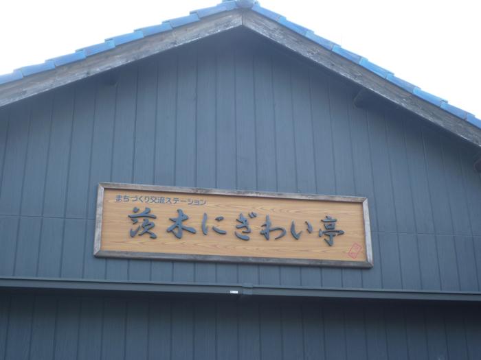 茨木にぎわい亭