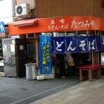 茨木市の阪急本通商店街にある、立ち食いうどんのたつみや