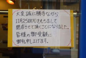 ル・クラフティさんの閉店のお知らせ貼り紙