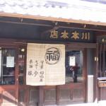 茨木の川本本店。築80年以上の名建築の町屋で、骨董品を扱う、カフェとギャラリーです。