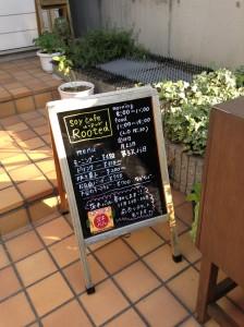 茨木市主原町のカフェルーテッドさんの看板です