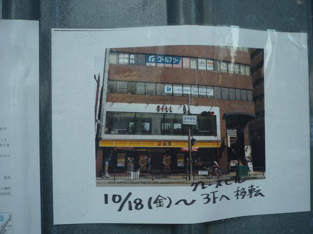 kk駅前工事のお知らせ