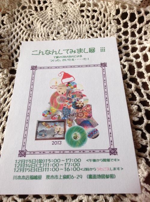 20131201-082600.jpg