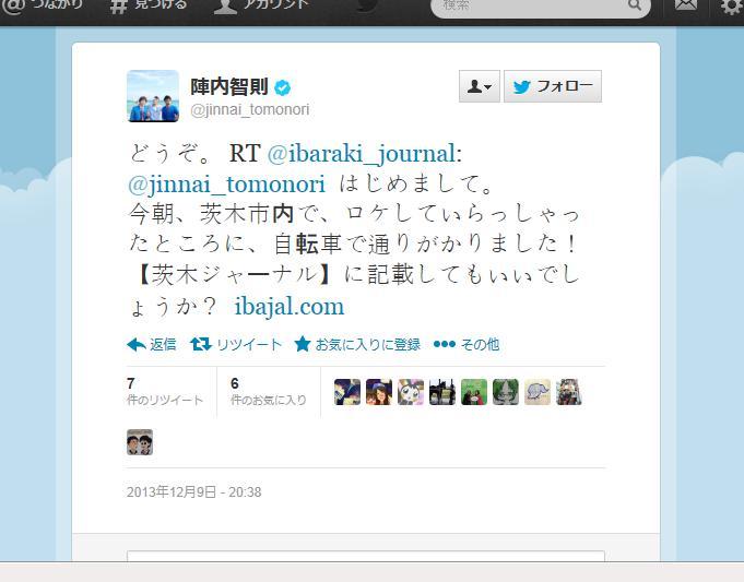 陣内智則さんから茨木ジャーナルへのお返事
