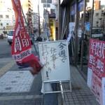 茨木神社前の摂津印章の看板