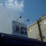 茨木の魚神が、リニューアルオープンです