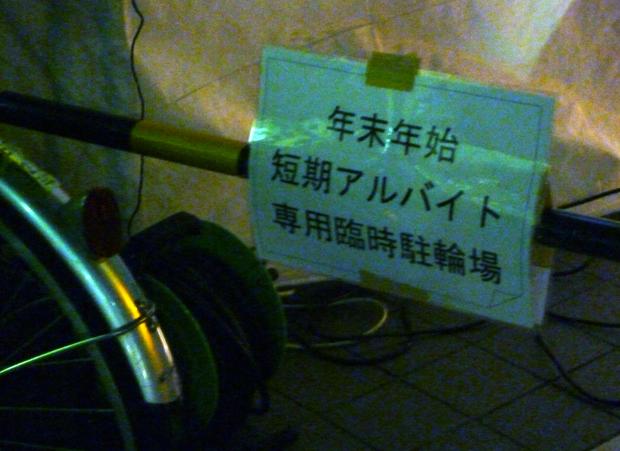 茨木郵便局の注意書き