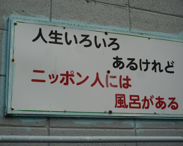 茨木市主原のにしき湯にある看板