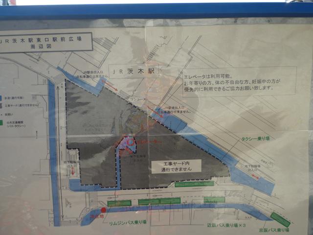 JR茨木駅の工事の図