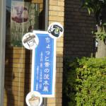 茨木市立文化財資料館「ちょっと昔のいばらき展」