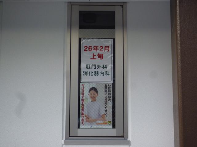 平成26年2月上旬にオープンの病院