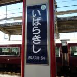 茨木市駅の看板縦