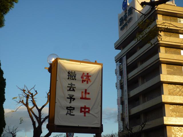 茨木市役所そばの市営駐車場の看板