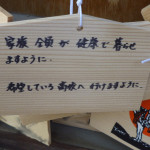 2014茨木神社の絵馬11