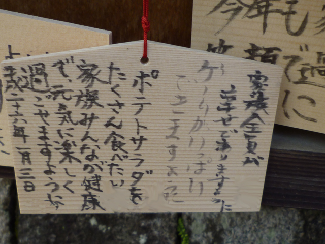 2014茨木神社の絵馬6
