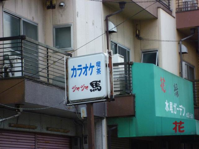 カラオケ喫茶ジャジャ馬